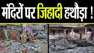 हे राम क्या है ये Pakistan और चाहता क्या है..मन्दिरों में तोड़फोड कर किया क्षतिग्रस्त !