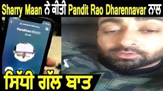 ਵੱਡੀ ਖ਼ਬਰ : Sharry Maan ਨੇ ਕੀਤੀ Pandit Rao Dharennavar ਨਾਲ ਸਿੱਧੀ ਗੱਲ ਬਾਤ | Video Viral