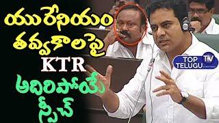 KTR Speech About Nallamala Uranium Mining | Latest KTR Speech Today | Telangana News | Top Telugu TV