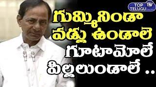 KCR Satirical Speech On Telangana Debt By A Proverb || KCR Latest Speech Today || Top Telugu TV