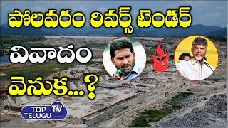 Real Facts Behind Polavaram Project Reverse Tendering | AP CM Jagan Mohan Reddy | Top Telugu TV