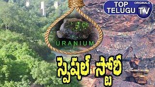 Special Story On Uranium Mining   Uranium Mining Documentary   Nallamala Forest   Top Telugu TV