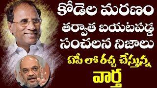 Shocking News Revealed After Kodela Siva Prasada Rao | Amith Shah | Top Telugu TV