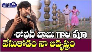 Hero Varun Teja  Speech At Elluvachi Godaramma Song Launch   Valmiki Movie 2019   Top Telugu TV