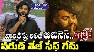 Hero Varun Tej Comments On His Valmiki Movie | Valmiki Movie Latest Update | Top Telugu TV