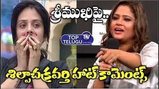 Shilpa Chakravarthi Sensational Comments On Sree Mukhi | Bigg Boss 3 Telugu Latest | Top Telugu TV