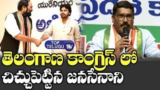 Pawan Kalyan Behavior Against Telangana Congress | JanaSena | Telangana Congress | Top Telugu TV