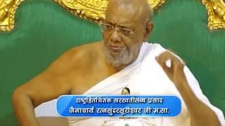 प्र.पू.रत्नसुंदरसूरीश्वर जी म.सा   Acharya Vijay Ratna Sunder Surishwar Ji Maharaj  Ep:-406