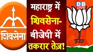 Maharashtra में Shivsena -BJP में तकरार तेज़ ! Shivsena -BJP में नहीं बन रही बात- सूत्र |