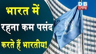 India में रहना कम पसंद करते हैं भारतीय ! विदेशों में बसने वालों में पहले पायदान पर भारतीय  