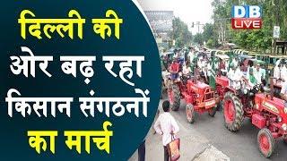 Delhi की ओर बढ़ रहा किसान संगठनों का मार्च | 21 सितंबर को सरकार के खिलाफ महाघेरे का प्लान |