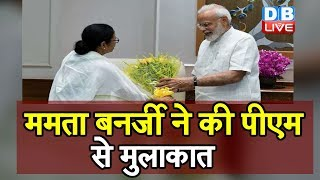 PM Modi और Mamata Banerjee की मुलाकात |  Mamta Banerjee invites PM to come Bengal | #DBLIVE
