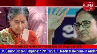 अचानक नरेंद्र मोदी की पत्नी को देखकर ममता बनर्जी ने अपनी फ्लाइट छोड़ दी
