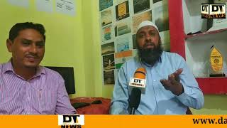 Ilyas Sharfuddin | Special Interview On Babri Masjid NRC | And Current Situation Of India - DT News