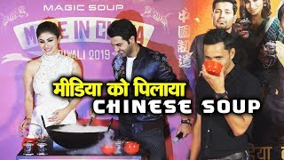 Rajkumar Rao And Mouni Roy Makes CHINESE SOUP For Media | Made In India Trailer Launch