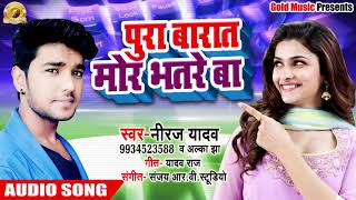 सुपरहिट गाना - पूरा बारात मोर भतरे बा - Neeraj Yadav (Prem) , Alka Jha - Bhojpuri New Songs 2018