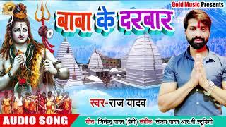 New Bhojpuri Bolbam Song - बाबा के दरबार - Super Star Raj Yadav का Super Hit  Bolbam Song 2018