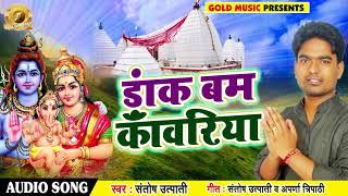 Bhojpuri Bol Bam SOng - डांक बम काँवरिया - Santosh Utpaati - Daank Bam Kanwariya - Sawan Songs 2018