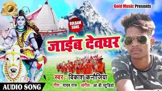 सुपरहिट काँवर गीत - जाईब देवघर - Vikash Kanoujiya - Jaaib Devghar - Bhojpuri Bol Bam Songs 2018
