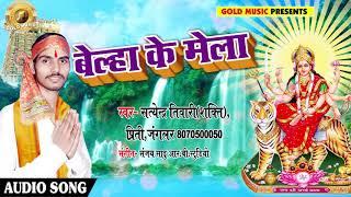Bhojpuri Devi Geet - बेल्हा के मेला - Santosh Tiwari - Belha Ke Mela - New Bhakti Songs 2018