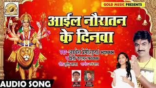 Bhojpuri Devi Geet - आईल नौरातन के दिनवा - Awdhesh Premi , Priti Jaglar - Bhojpuri Songs 2018