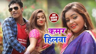 #HD VIDEO #SONG - #कमर हिलवा - #Kamar Hilawa - #SUPERHIT Bhojpuri Video 2018