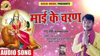 Pappu Premi का New Bhakti Song - माई के चरण #Mai Ke Charan - Latest Devigeet Song 2018