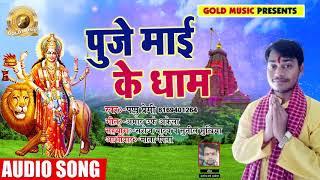Pappu Premi का New Bhakti Song - पुजे माई के धाम  #Puje Mai Ke Dham - Latest Devigeet Song 2018