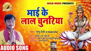 Pappu Premi का New Bhakti Song - माई के लाल चुनरिया #Mai Ke Lal Chunriya - Latest Devigeet Song 2018