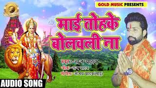 Raj Yadav का New Bhakti Song - #Mai Tohke Bolawali Na - Latest Devigeet Song 2018