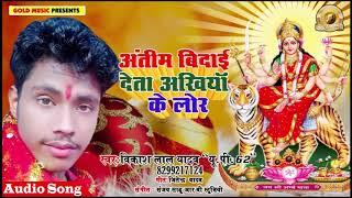 Vikash Lal Yadav'U.P.62' का New Bhakti Song - #अंतिम विदाई देता अंखिया के लोर - Devigeet Song 2018