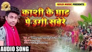 Vikash Lal Yadav'U.P.62' का New Chhath Song - #काशी #के #घाट #पे #उगी #सवेरे - Chhat Geet 2018