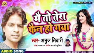 New Hindi SOng - मैं तो तेरा फैन हो गया - Main To Tera Fen Ho Gya - Anuj Tiwari - Hit Hindi Songs