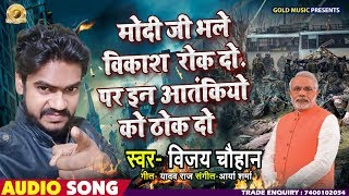 पाकिस्तान को ठोक दो || Pakistan Ko Thok Do ||Vijay Chauhan का || New Bhojpuri देश भक्ति Song 2019