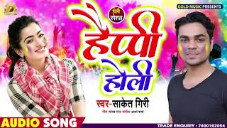 आ गया #Saket Giri का - #New Bhojpuri Super Hit Holi Song 2019 - #हैप्पी होली || Happy Holi