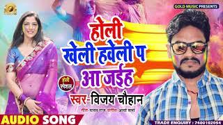 होली खेले हवेली प आ जइह - Holi Kheli Haveli P Aa Jaih - Vijay Chouhan - Bhojpuri Holi Songs 2019