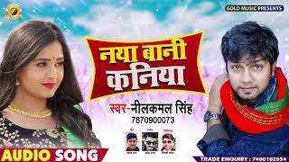 #Neelkamal_Singh का नया  धमाकेदार गाना   नया बानी कनिया   Naya Bani Kaniya   Bhojpuri Song 2019