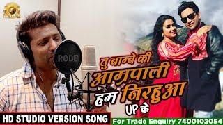 Raj Yadav और Antra Singh Priyanka ने गाया निरहुआ और आम्रपाली के लिए गाना|निरहुआ Up के| Bhojpuri 2019