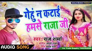 आ गया Raj Sharma का Bhojpuri सुपरहिट चईता || Gehu Na Katai Hamse Raja Ji || Bhojpuri Hit Song 2019