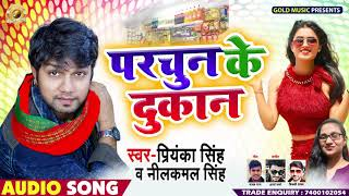 Priyanka Singh & Neelkamal Singh का New Song - परचून के दुकान - Parchun Ke Dukan - Bhojpuri Song