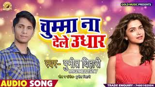 चुम्मा ना देले उधार - Chumma Na Dele Udhar - Puneet Bihari - Bhojpuri Songs 2019