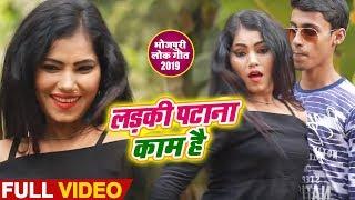 Ladki Patana Kam Hai #Video Song - Dipesh Singh - Bhojpuri Hit Song