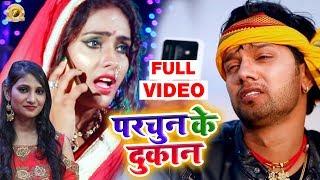 #Video #Priyanka Singh & Neelkamal Singh का New Song - परचून के दुकान - Parchun Ke Dukan