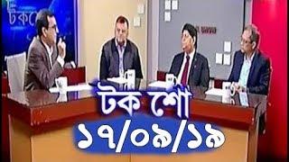 Bangla Talk show  বিষয়: সরকারের চিন্তা এখন বিরোধী দল নিয়ে নয়, নিজের দল নিয়ে'