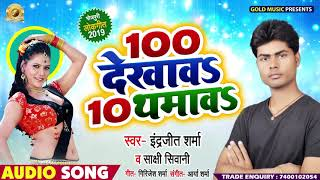 100 देखाव 10 थमाव - Sakshi Siwani - Indrajit Sharma - Bhojpuri Hit Song 2019