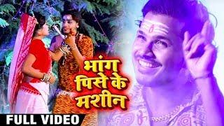 #Video - भंगिया पिसे के मशीन - Bhangiya Pise Ke Mahine - Masuri Lal Yadav - Hit Bolbum Song 2019
