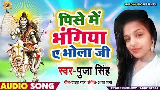 पिसे में भंगिया ए भोला जी - Pise Me Bhangiya Ae Bhola Ji - Pooja Singh - Bhojpuri Bol Bam Songs 2019