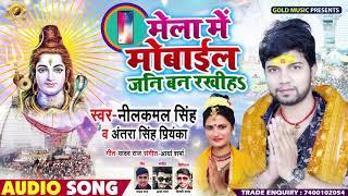Neelkamal Singh और Antra Singh Priyanka का New #बोलबम Song 2019 - Mela Me Mobile Jani Ban Rahikha