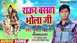 राउर बसहा भोला जी - Raur Basha Bhola Ji - Punit Bihari - Bhojpuri Bol Bam Songs New