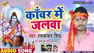 काँवर के जलवा - Kanwar Me Jalwa - Ram Shankar Singh - Bhojpuri Bol Bam Songs New